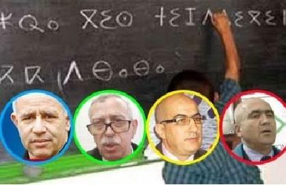 Algérie / Académie de la langue amazighe / La parole aux experts