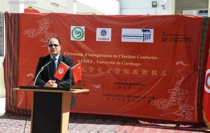 Tunisie / le premier institut Confucius ouvre officiellement ses portes