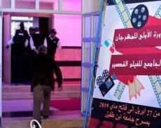 Maroc / Cinéma universitaire : Kénitra tient son 1er Festival du court-métrage