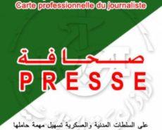 Algérie / La carte de journaliste : inutile ? nécessaire !