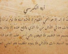 Le paysage linguistique marocain : le voisinage linguistique et la situation de la langue espagnole de l'autre côté du détroit