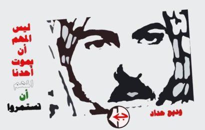 Habache, figure de légende du combat national palestinien: La pernicieuse tentative du Qatar pour mettre la main sur le patrimoine intellectuel et moral du chef palestinien.